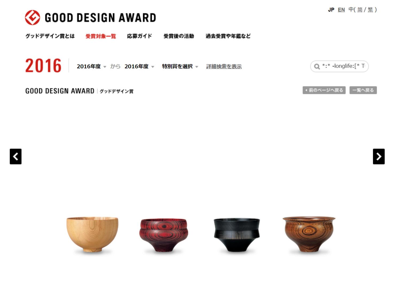 gooddesign_tsumugiwan